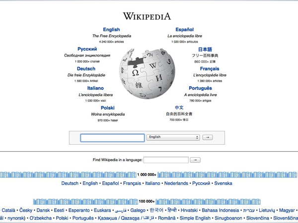 The home screen of Wikipedia